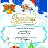 Конкурс «Открытка Деду Морозу»