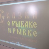 Наш Пушкин_3