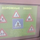 Правила дорожного движения_5