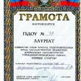 Лауреаты среди команд подготовительных групп ГБДОУ Приморского района