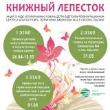 Афиша Книжный лепесток