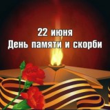 День памяти