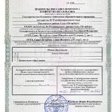 лицензия+
