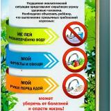 Памятка для родителей по экологическому воспитанию