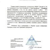 СМО - 2017