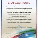 Семинар-фестиваль «Mimio как инструмент творческого процесса познания»