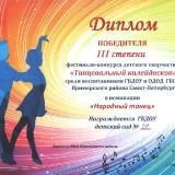 «Танцевальный калейдоскоп 2019»