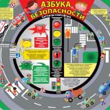 Единый день детской дорожной безопасности