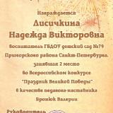 ПобедителиВсероссийского конкурса