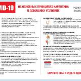 РЕКОМЕНДАЦИИ по профилактике гриппа, ОРВИ, новой коронавирусной инфекции