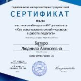 Сертификаты Батуро Людмилы Алексеевны