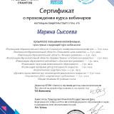 Сысоева М.Ю. Сертификат «Воспитатели России»