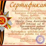 Всероссийский патриотический конкурс детских рисунков