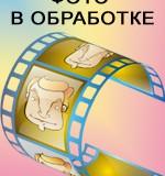 Удачина Елена Владимировна