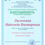 Достижения педагогов_10