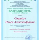 Достижения педагогов_11