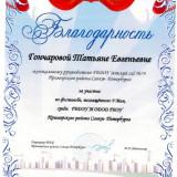 Достижения педагогов_12