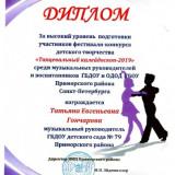 Достижения педагогов_14