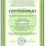 Достижения педагогов_15