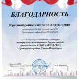 Достижения педагогов_16