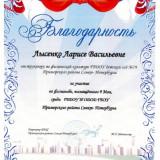 Достижения педагогов_18