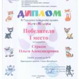 Достижения педагогов_1