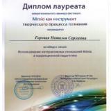 Достижения педагогов_20
