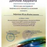 Достижения педагогов_21