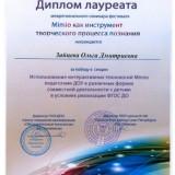 Достижения педагогов_22