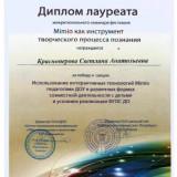 Достижения педагогов_23