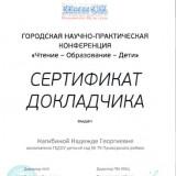 Достижения педагогов_24