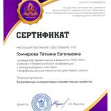 Достижения педагогов_25