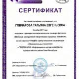 Достижения педагогов_27