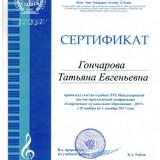 Достижения педагогов_29
