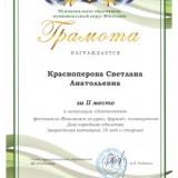 Достижения педагогов_2