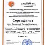 Достижения педагогов_30