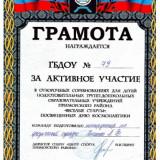 Достижения педагогов_31