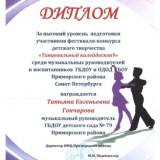 Достижения педагогов_32