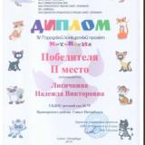 Достижения педагогов_3