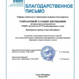 Достижения педагогов_7