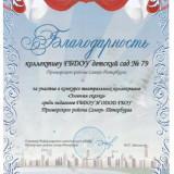 Достижения педагогов_9