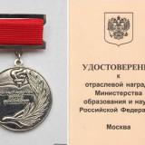 Нагрудный знак «Почётный работник общего образования»