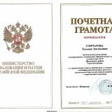Почётная грамота Министерства образования и науки Российской Федерации