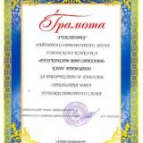 Достижения воспитанников_11