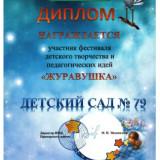 Достижения воспитанников_12