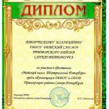 Достижения воспитанников_16