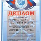 Достижения воспитанников_19