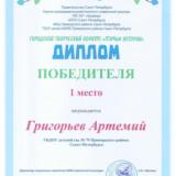 Достижения воспитанников_21