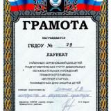 Достижения воспитанников_22