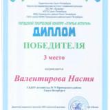Достижения воспитанников_23
